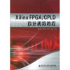 Xilinx FPGA/CPLD设计初级教程 xilinx fpga development board xilinx spartan 3e xc3s500e evaluation kit dvk600 xc3s500e core kit open3s500e standard