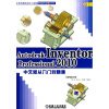 Autodesk Inventor Professional2010中文版从入门到精通(附DVD-ROM光盘1张) oracle pl sql从入门到精通(附dvd rom光盘1张)