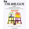 UML和模式应用(原书第三版) diprms in e commerce – a uml based approach