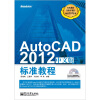 AutoCAD 2012中文版标准教程(含CD光盘1张) autocad 2004 for architects vtc training cd