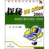 探秘MS Office 2003 teachpro ms publisher 2003