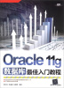 Oracle 11g数据库最佳入门教程 oracle database9i 10g 11g