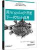 用AngularJS开发下一代Web应用 relation extraction from web texts with linguistic and web features