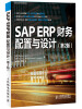 SAP ERP财务:配置与设计(第2版) user centered design in erp implementation requirements analysis