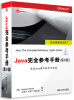Java 完全参考手册(第8版)[Java:The Complete reference, Eighth Edition] java language bindings for space based computing
