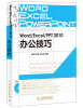 Word/Excel/PPT 2010办公技巧 excel 2010 без напряга