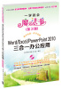 一学就会魔法书:Word/Excel/PowerPoint 2010三合一办公应用(第3版)(附DVD-ROM光盘1张) ноутбук dell alienware 15 r3 15 6 intel core i7 7820hk 2 9ггц 32гб 1000гб 256гб ssd nvidia geforce gtx 1070 8192 мб windows 10 a15 2209 серебристый