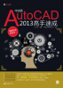 AutoCAD 2013高手速成(中文版)(附CD-ROM光盘1张) autocad 2004 for architects vtc training cd