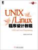UNIX/Linux程序设计教程 fly high level 4 activity book cd rom