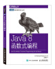 Java 8函数式编程[Java 8 Lambdas:Functional Programming for the Masses] блуза jacqueline de yong jacqueline de yong ja908ewxui40
