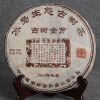 Chiese Puer Tea Ecological ancient tree tea buds Yunnan seven cake cooked tea 357g F197 round tea 7 set 1400 seven yunnan tea cakes cooked tea cooked cake pu er tea special grade