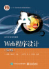 Web程序设计(第4版) relation extraction from web texts with linguistic and web features