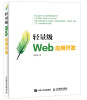 轻量级Web应用开发 relation extraction from web texts with linguistic and web features