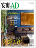 安邸AD/Architectural Digest(2015年11月号) administrative law case digest
