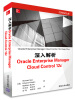深入解析Oracle Enterprise Manager Cloud Control 12c cloud computing trends and performance issues