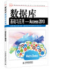 数据库基础与应用:Access 2010 evolution towards cloud