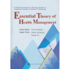 Essential Theory of Health Management健康事业管理概论 handbook of hospitality strategic management handbooks of hospitality management handbooks of hospitality management