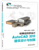 经典实例学设计:AutoCAD 2015建筑设计与制图(附光盘) ноутбук lenovo ideapad 110 15cdc 80t7009erk intel celeron n3060 1 6 ghz 4096mb 128gb ssd intel hd graphics wi fi bluetooth cam 15 6 1366x768 windows 10 64 bit