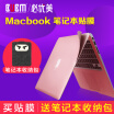 BUBM Apple macbook notebook protective film Air Retina Pro with Touch Bar body protection film shell film rose gold pro156 inches