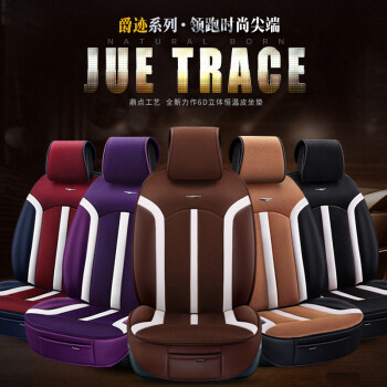 TO YOUR TASTE auto accessories universal luxury leather CAR SEAT Cushions for HONDA Jazz FIT crosstour EVERUS CRIDER VEZEL trendy