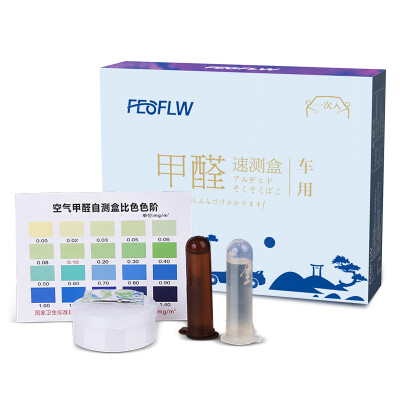 February flower car special formaldehyde detection kit formaldehyde detector self-test box car air formaldehyde tester measuring formaldehyde test paper instrument 1 box