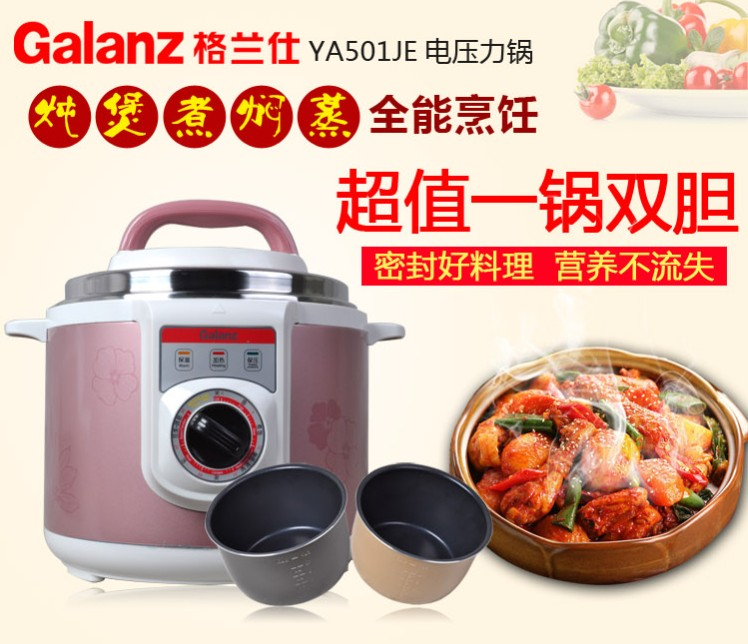 GANLANZ Glanz (Galanz) YA501JE 5L double gall mechanical version electric pressure cooker
