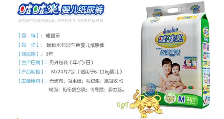 Potty Peeing fun and stylish colored thin film instantaneous absorption diapers tuba L20