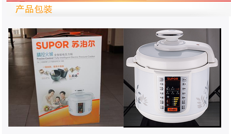 Supor (SUPOR) CYSB50YC9-100 electric pressure cooker 5L double gall timer reservation