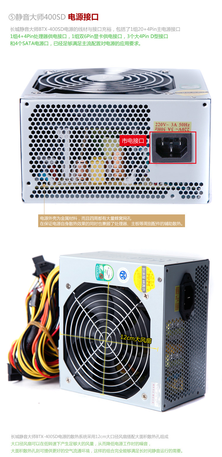 Wall (GreatWall) Silent Master 300W power supply (active PFC/12cm silent fan / Smart Thermostat / Wide)