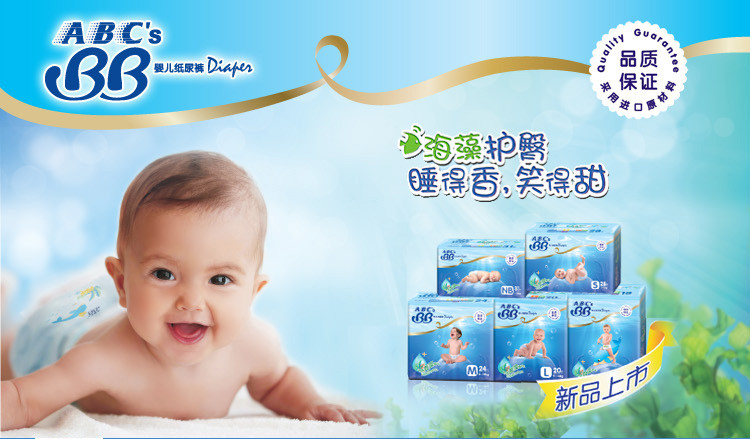 ABC's BB baby diapers tuba L36 tablets [9-14kg]