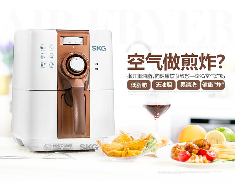 SKG SKG4609 air fryer home fries fryer oil smoke machine