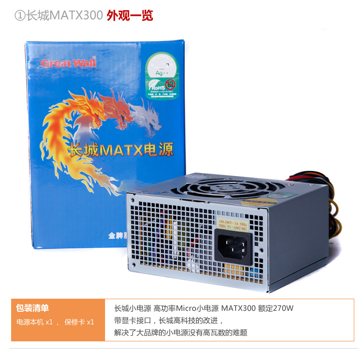 Wall (GreatWall) GW-MATX300 Micro mini chassis power supply rated 270W