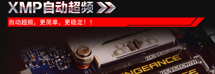 XHP automatic overclocking; simpler; more stable