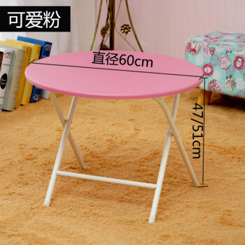 Tail Monkey Simple Folding Table Small Square Tables Short Dinner Family Barbecue Outdoor Balcony Lovely Powder 60cm Diameter Round