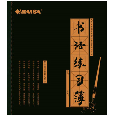 Caesar KAISA with blankets calligraphy practice book Xuan paper to learn the word book brush practice calligraphy paper with easy to tear line