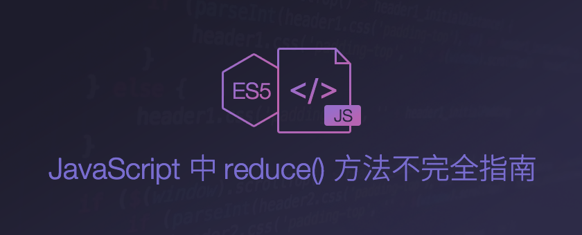 JavaScript中reduce()方法不完全指南