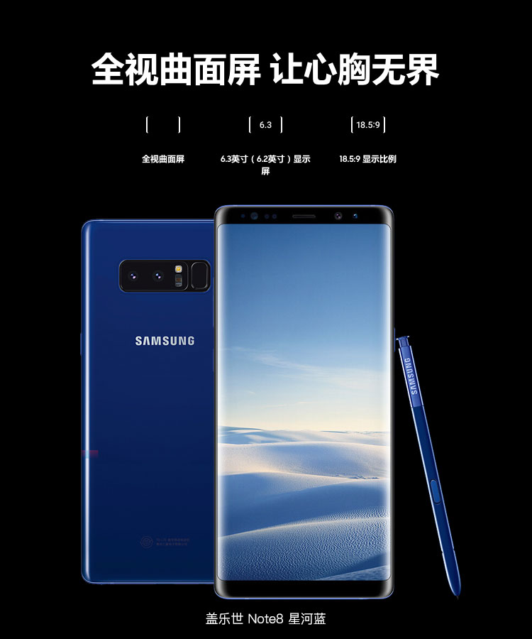 三星 Galaxy Note8(SM-N9500)6GB+128GB 全网通4G