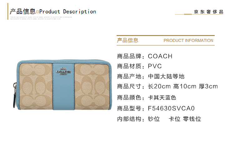 the best attitude fb628 8ac0d COACH Chi Luxury Women's Khaki Sky Blue PVC Long Wallet F54630 SVCA0