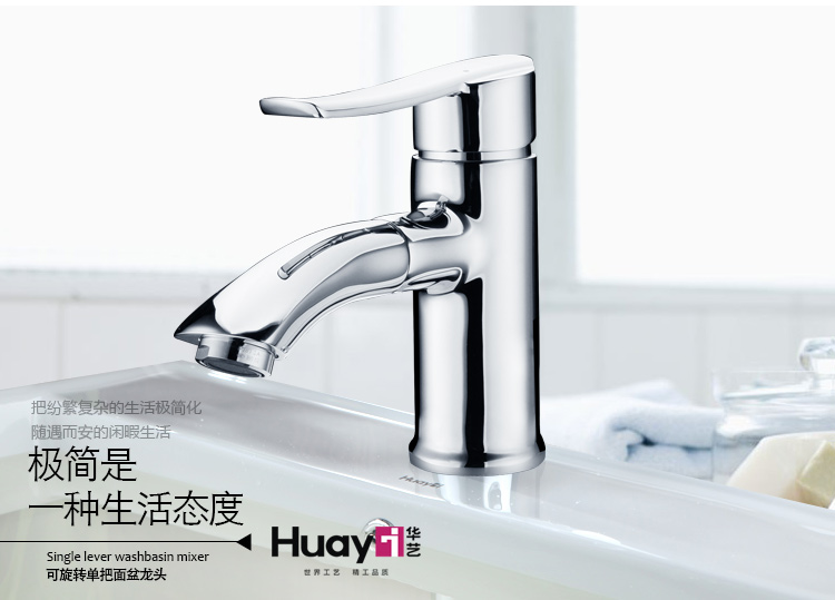 HUAYI MY16X basin faucet copper 360 degree rotation hot and cold ...